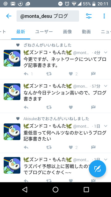 Screenshot_20170212-201140.png