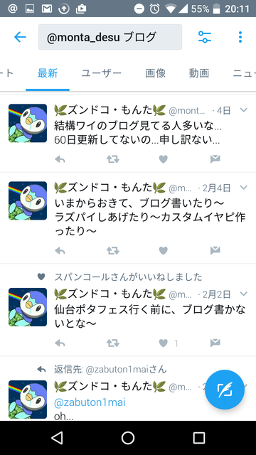 Screenshot_20170212-201145.png
