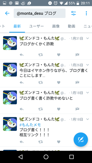 Screenshot_20170212-201151.png